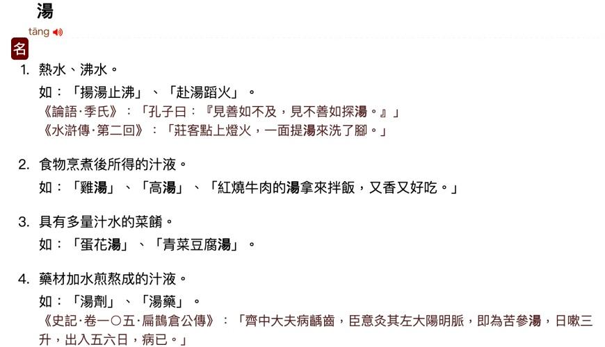 中文裡「湯」的字典意思解析