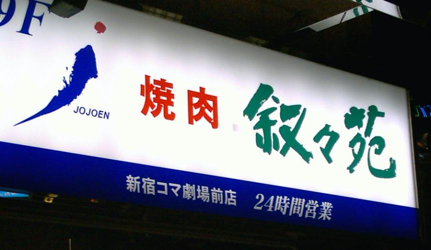 日本「連鎖燒肉店」好吃排名 TOP 7「敘敘苑」的招牌