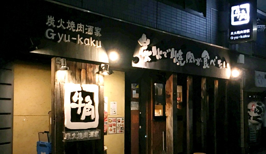 日本「連鎖燒肉店」好吃排名 TOP 7「牛角」的店家外觀