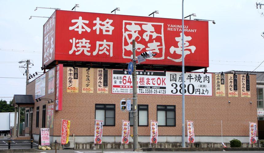 日本「連鎖燒肉店」好吃排名 TOP 7「AMIYAKI亭」(あみやき亭)的店家外觀