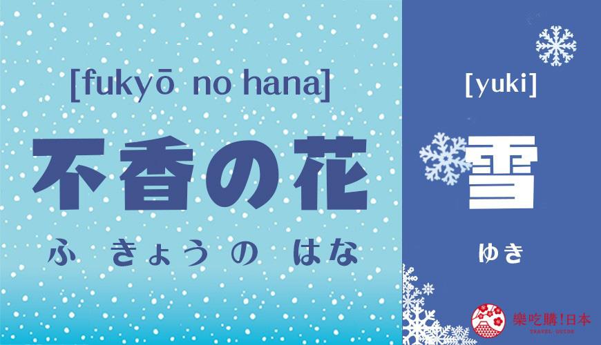 日語「不香の花」中文雪別名示意圖