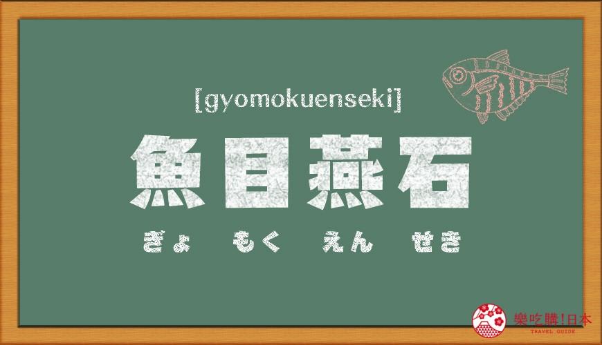 四字熟語「魚目燕石」示意圖