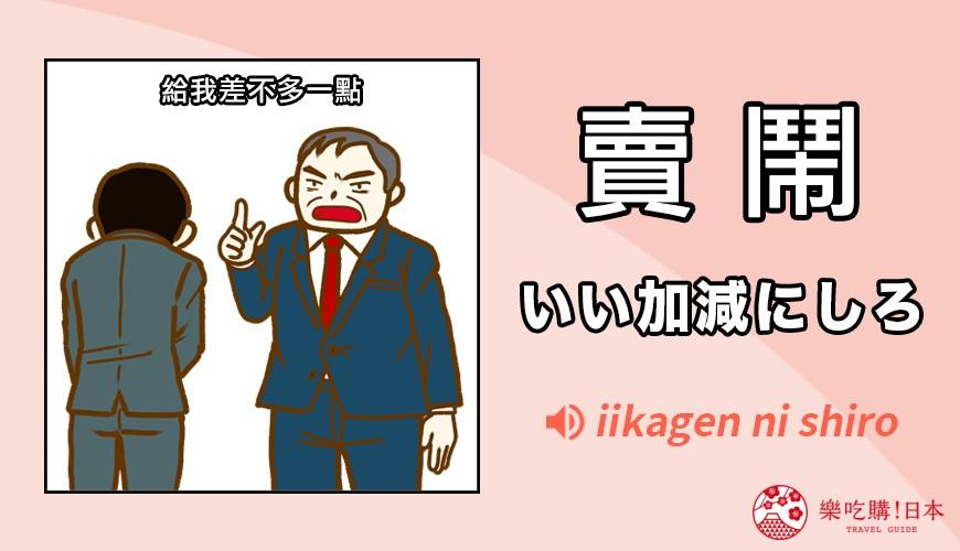賣鬧不要鬧日文怎麼說