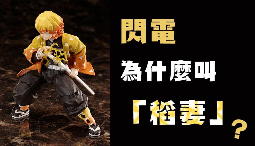 《閃電的日文為什麼叫「稻妻」?關於天氣的4個有趣別稱!》首圖