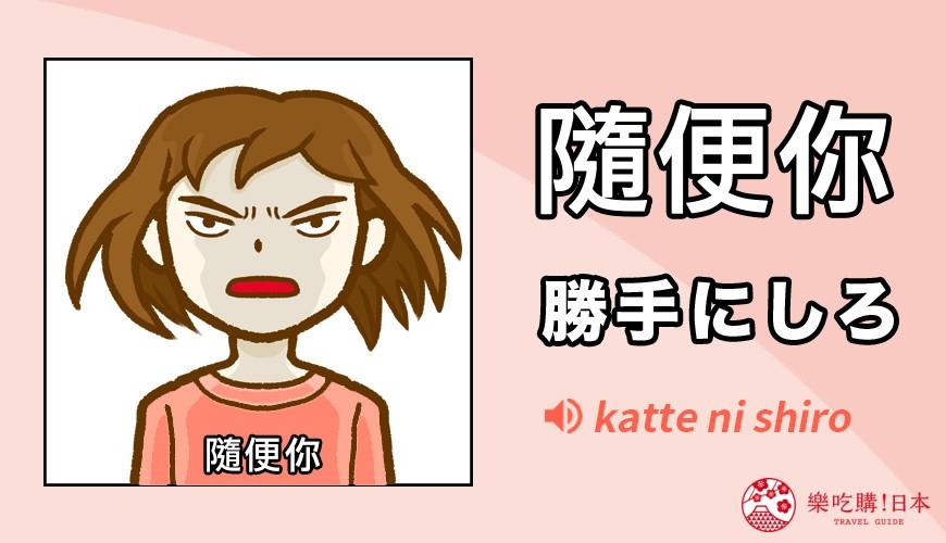 隨便你日文怎麼說