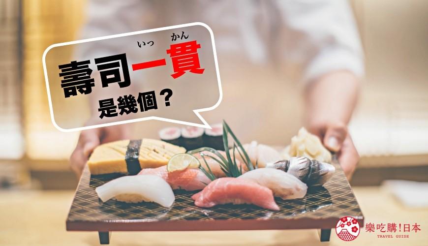 寿司店点「1贯」到底会上几个寿司?不搞错超谜的日本数量词