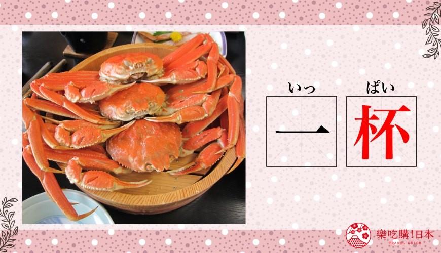日语数量词煮熟螃蟹「一杯」示意图