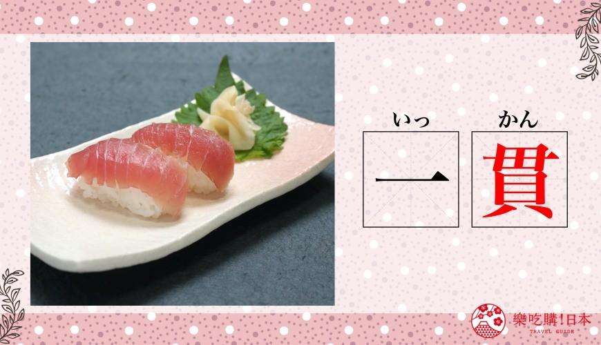 日语数量词寿司「1贯」示意图