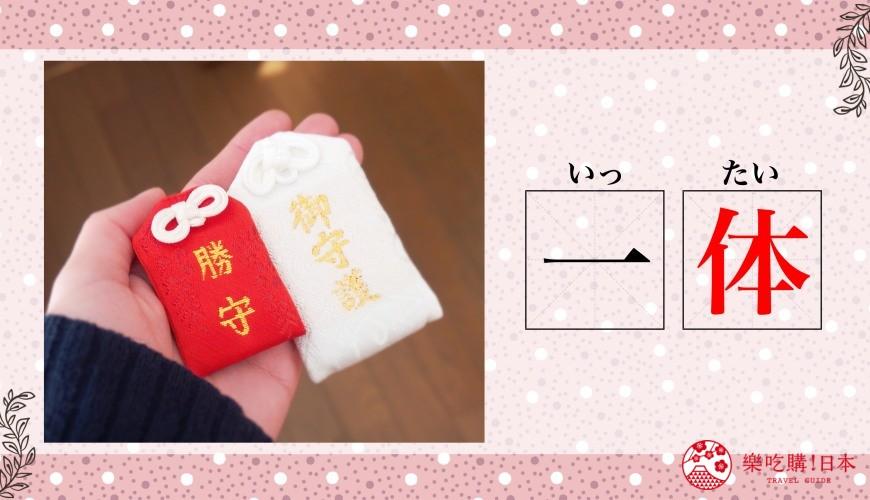 日语数量词神社御守「一体」示意图
