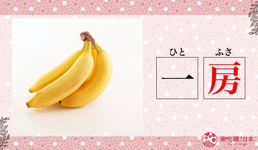 日语数量词香蕉「一房」示意图