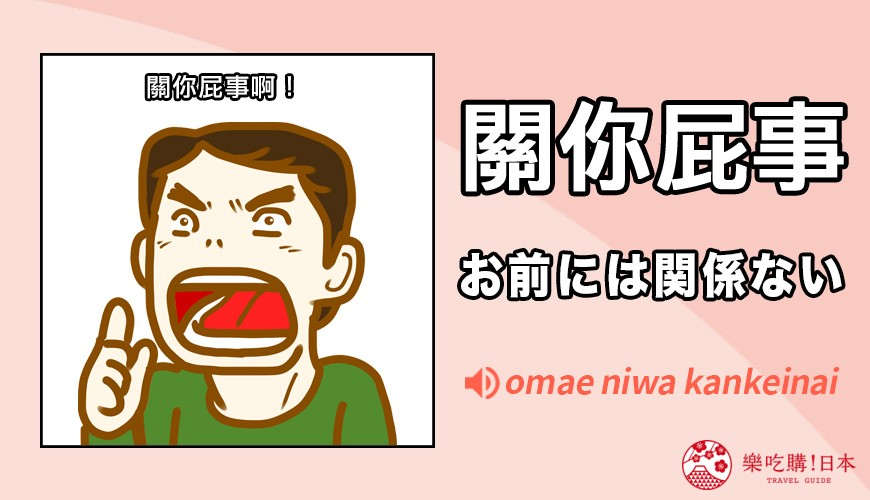 關你屁事日文怎麼說
