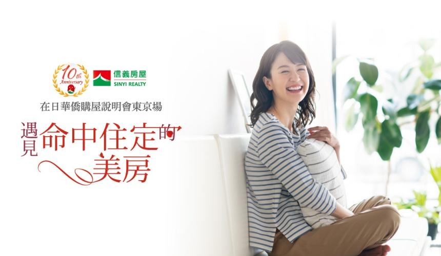 台灣人在日本買房的5大優缺點解析信義房屋東京大阪購屋置產座談會可報名參加