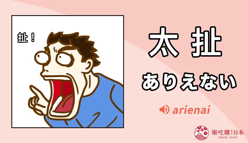 太扯日文怎麼說