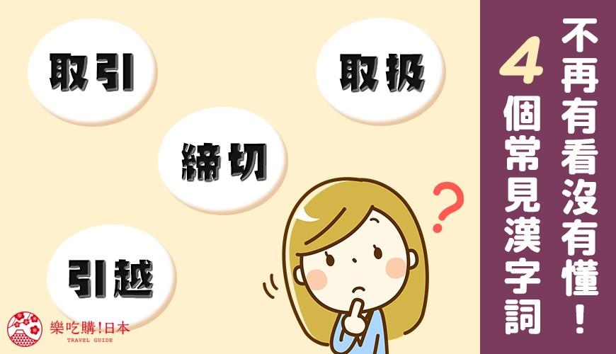 《日本電器常見的「取扱」到底是什麼意思?4個搞不懂的日本單字》文章首圖