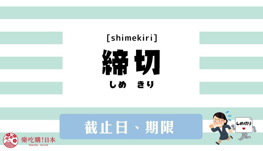 日語漢字「締切」(中文意思截止)單字示意圖