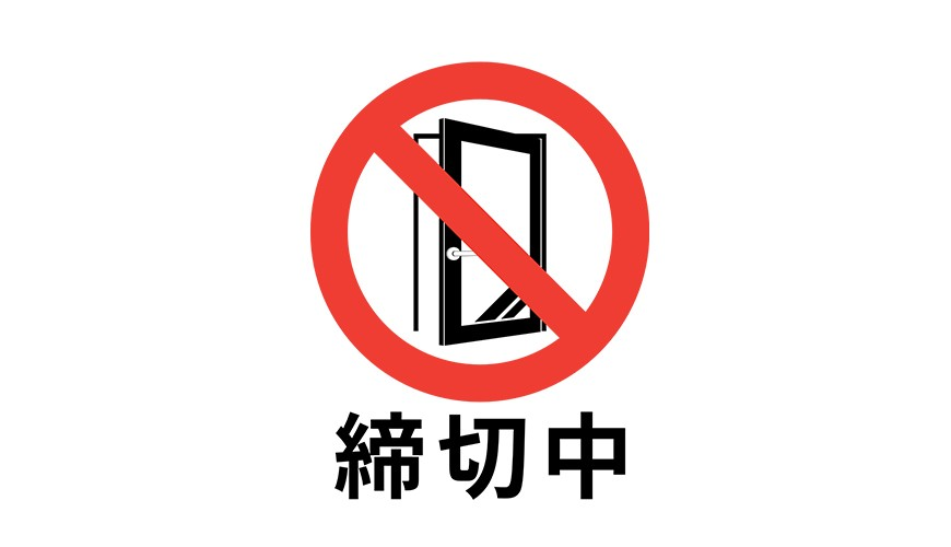 日語漢字「締切中」(中文意思閉門中)示意圖