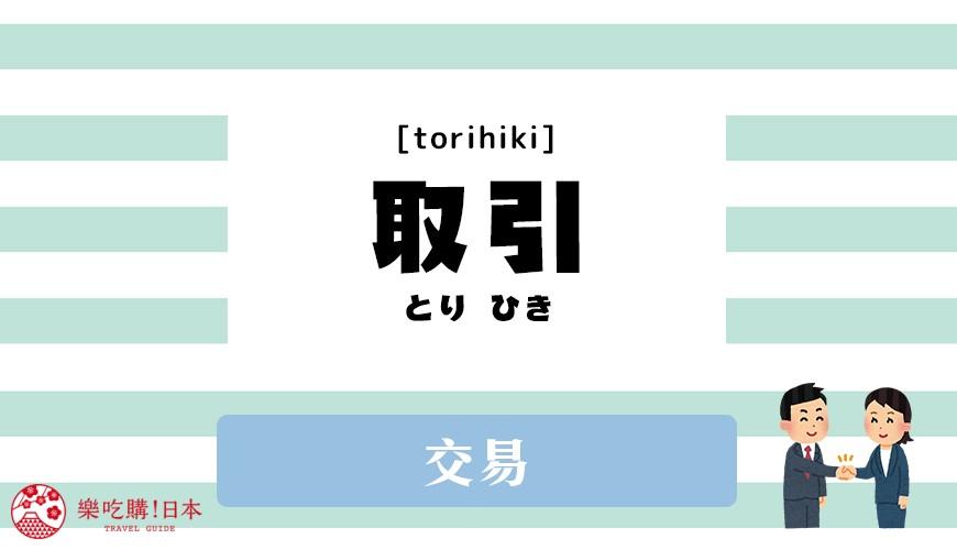 日語漢字「取引」(中文意思交易)單字示意圖