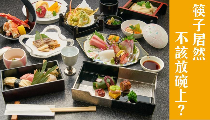日本料理用餐禮儀文首圖