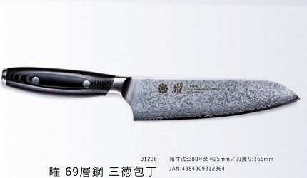 日本菜刀三德刀推薦yaxell的曜69層鋼三德刀