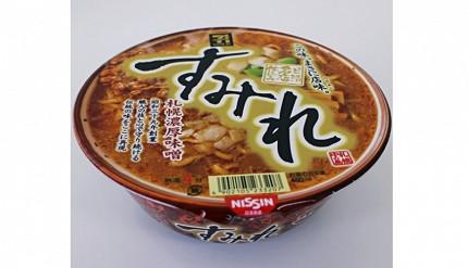 日本人氣拉麵店泡麵すみれ札幌濃厚味噌拉麵