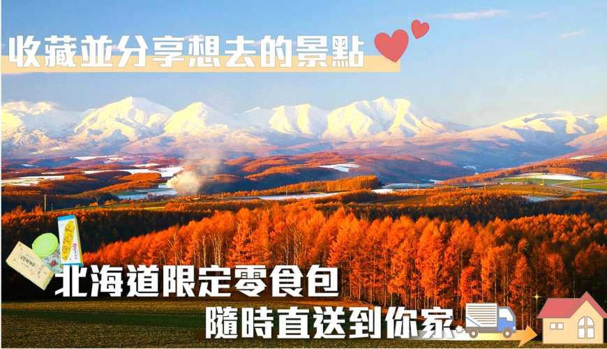 北海道秋天冬天必去景点推荐推介有奖活动说明图