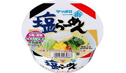 日本泡麵杯麵推薦推介最好吃必吃必食必買的三洋札幌一番鹽味杯麵