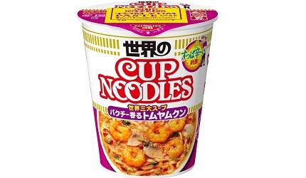 日本泡麵杯麵推薦推介最好吃必吃必食必買的日清酸辣椰奶海鮮杯麵