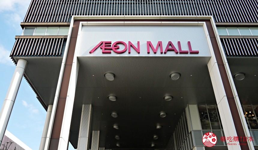 10家關西超市超級市場大阪京都兵庫價格比較推薦指南必買商品AEON店面外觀