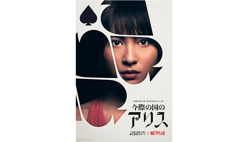 《今際之國的闖關者》宇佐木柚葉角色示意圖