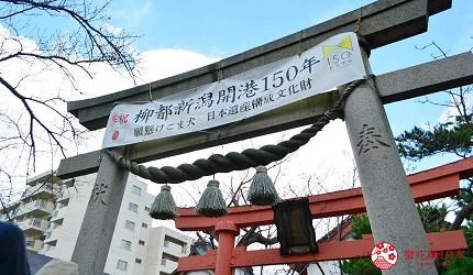 新潟旅行冬天自由行程景點推薦推介的湊稻荷神社入口