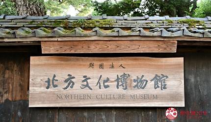 新潟旅行冬天自由行程景點推薦推介的北方文化博物館入口