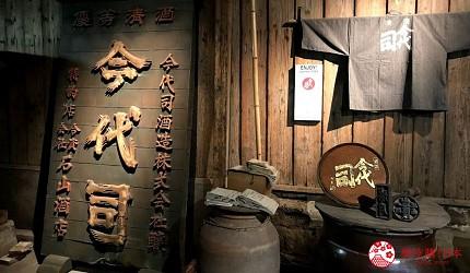 新潟旅行冬天自由行程景點推薦推介的今代司酒藏門口