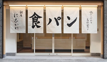 日本生吐司推薦東京銀座に志かわnishikawa