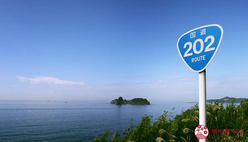 長崎軍艦島自由行自駕遊roadtrip公路旅行必去景點推薦推介必吃必食美食絕景打卡攻略國道202號路牌