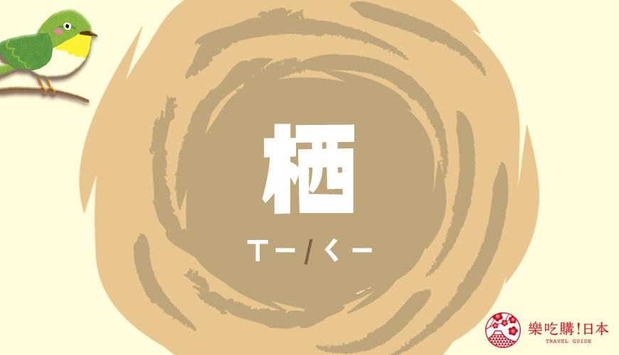《今際之國的闖關者》「有栖」的「栖」中文讀音示意圖