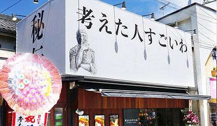 日本生吐司推薦東京考えた人すごいわ