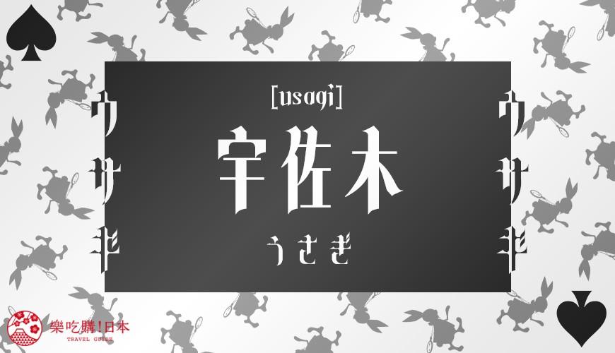 《今際之國的闖關者》「宇佐木」取名彩蛋示意圖