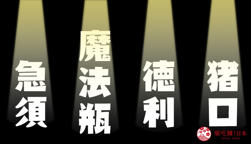 《「魔法瓶」到底有什麼魔法?4個日本人也不一定知道由來的容器名稱!》首圖