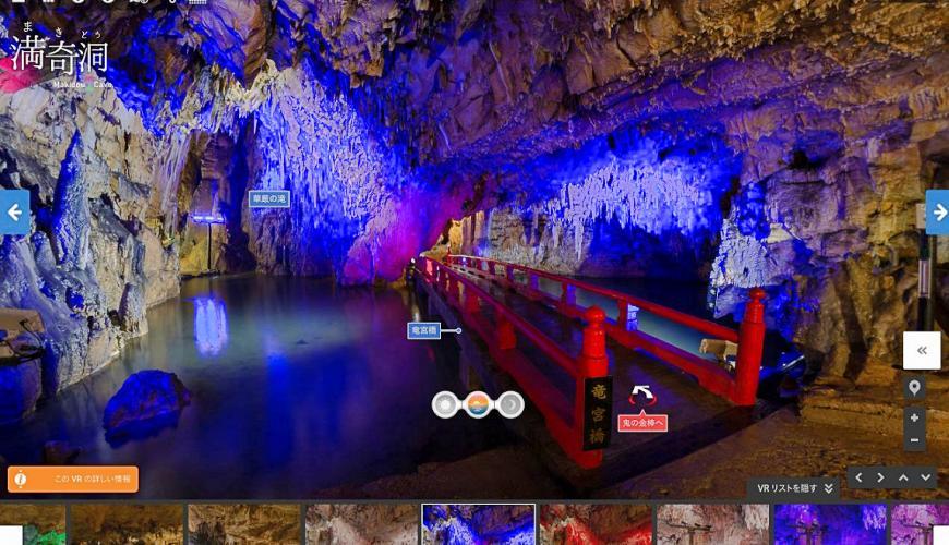 日本岡山鐘乳石洞秘境去新見鐘乳石洞滿奇洞VR體驗