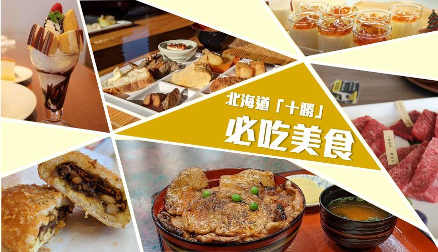 北海道必吃美食自由行景點推薦推介紹十勝帶廣文章首圖