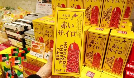 北海道必買伴手禮akaisairo起司蛋糕