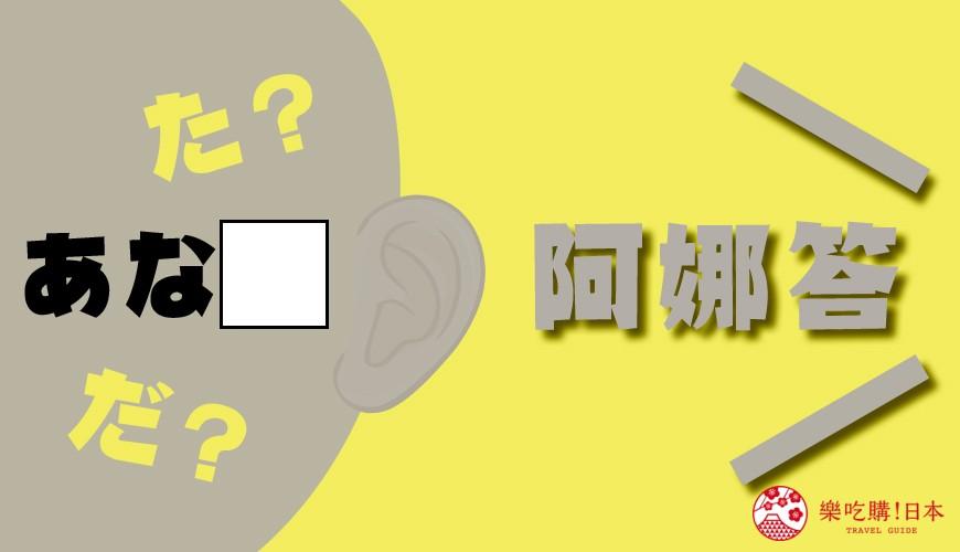 《あなた的「た」怎麼念才更像日本人?老師不一定會教的日文發音特性!》文章首圖
