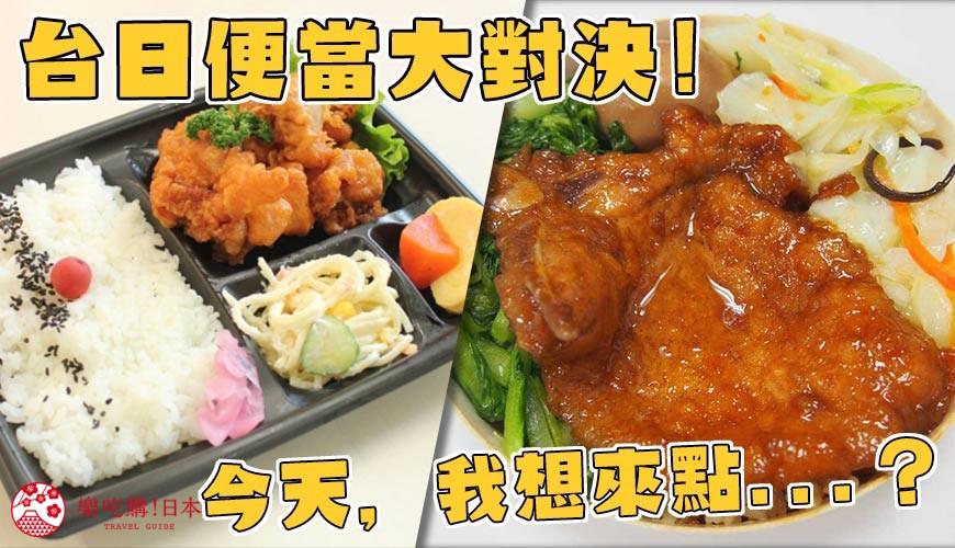 《炸雞腿+滷蛋vs.唐揚雞+玉子燒!台日便當大比拼,哪個才是你的愛?》文章首圖