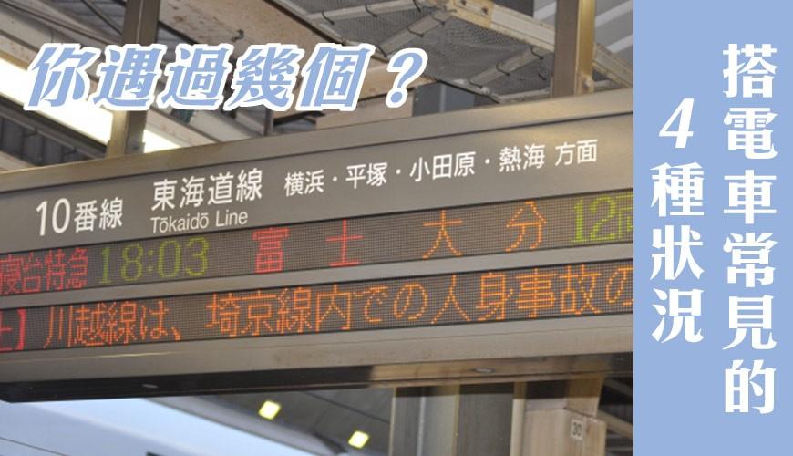 你有遇過「立往生」嗎? 一起認識日本搭電車可能遇到的4種狀況,未來遇到不再霧煞煞!首圖
