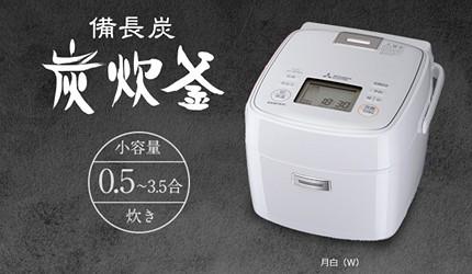 2021日本電子鍋推薦mitsubishi三菱炭炊釜NJ-SEA06