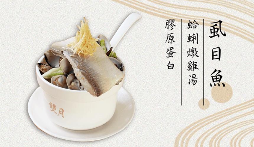 台灣料理米其林必比登推薦虱目魚肚蛤蜊湯(サバヒーとハマグリのスープ)示意圖