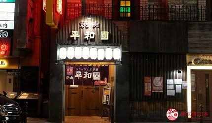 北海道必吃美食自由行景點推薦推介紹十勝帶廣伴手禮當地特色美食平和園十勝成吉思汗烤肉外觀