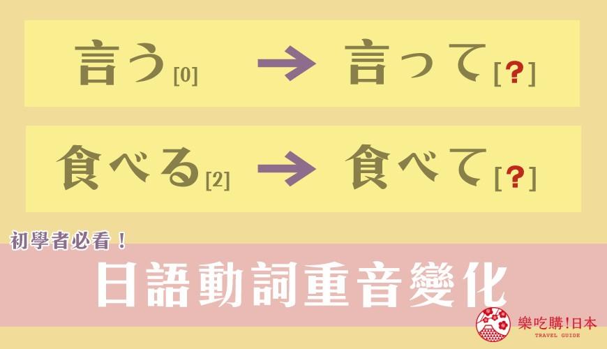 《瞬间变身东京人,一看就懂的日语重音发音规则!》文章首图