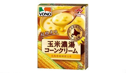 日本奶油玉米濃湯粉包推薦推介康寶玉米醬商品VONO醇緻原味玉米濃湯