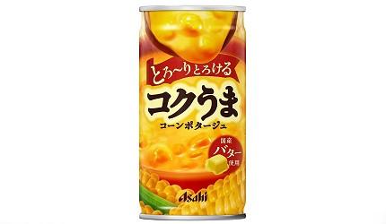 日本奶油玉米濃湯粉包推薦推介康寶玉米醬商品ASAHI香濃奶油玉米濃湯飲品